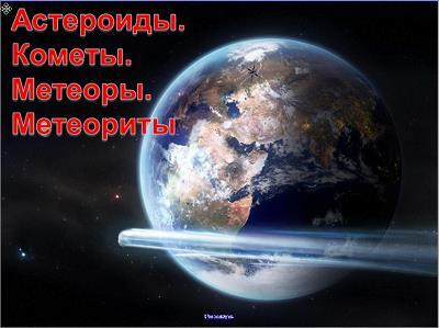 Метеоры, метеориты, астероиды туринабол показания к применению